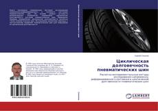 Bookcover of Циклическая долговечность пневматических шин