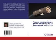 Buchcover von Плавно-нерегулярные Линии Передачи и Свч Фильтры на их Основе