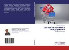 Bookcover of Товарная политика предприятия