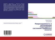Bookcover of Повреждаемость и регенерация структурного состояния турбинных лопаток