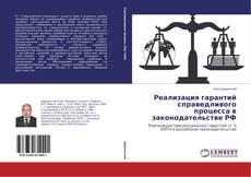 Bookcover of Реализация гарантий справедливого процесса в законодательстве РФ