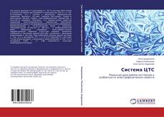Bookcover of Система ЦТС