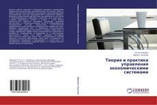 Bookcover of Теория и практика управления экономическими системами