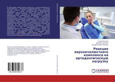 Реакция верхнечелюстного комплекса на ортодонтическую нагрузку的封面