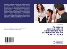 Bookcover of Правовое регулирование конкуренции при размещении заказа для гос. нужд
