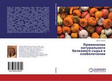 Применение натурального белкового сырья в хлебопечении kitap kapağı