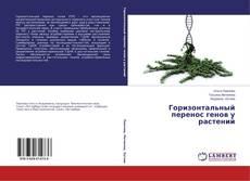 Buchcover von Горизонтальный перенос генов у растений