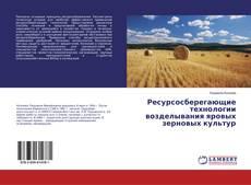 Capa do livro de Ресурсосберегающие технологии возделывания яровых зерновых культур