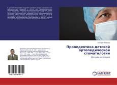 Обложка Пропедевтика детской ортопедической стоматологии
