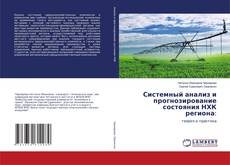 Capa do livro de Системный анализ и прогнозирование состояния НХК региона:
