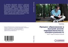 Bookcover of Процесс образования в высшей школе: парадигмальность, концептуальность