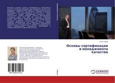Обложка Основы сертификации и менеджмента качества