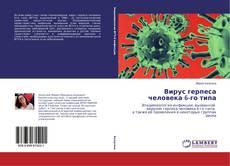 Bookcover of Вирус герпеса человека 6-го типа
