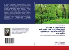 Bookcover of Состав и строение общностей патогенных трутовых грибов (ПТГ) на дубе