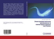 Couverture de Электромагнитные резонансы в наноструктурных системах
