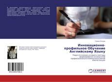 Buchcover von Инновационно-профильное Обучение Английскому Языку