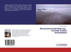 Bookcover of Логистический бартер - основа новой экономики