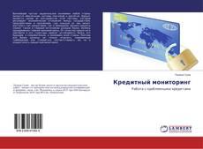 Buchcover von Кредитный мониторинг