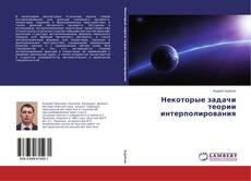 Bookcover of Некоторые задачи теории интерполирования