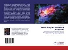 Bookcover of Было ли у Вселенной начало?