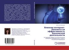 Bookcover of Влияние интернет-банкинга на эффективность банковской деятельности