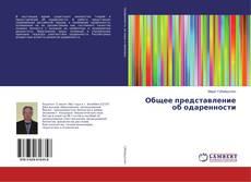 Bookcover of Общее представление об одаренности