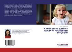 Обложка Самооценка детей в тяжелой жизненной ситуации