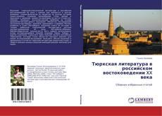 Capa do livro de Тюркская литература в российском востоковедении XX века