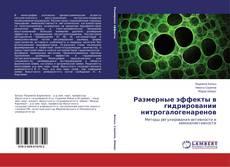 Обложка Размерные эффекты в гидрировании нитрогалогенаренов