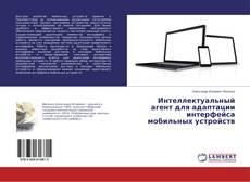 Интеллектуальный агент для адаптации интерфейса мобильных устройств kitap kapağı
