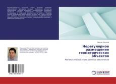 Нерегулярное размещение геометрических объектов kitap kapağı
