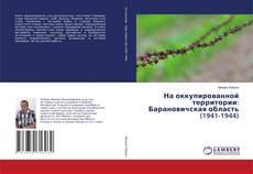 Capa do livro de На оккупированной территории: Барановичская область (1941-1944)