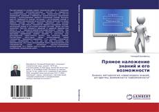 Bookcover of Прямое наложение знаний и его возможности