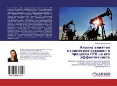 Обложка Анализ влияния параметров скважин и процесса ГРП на его эффективность