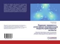 Borítókép a  Перенос примеси в атмосфере:верификация модели,прикладные аспекты - hoz