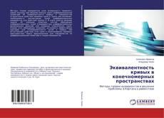 Bookcover of Эквивалентность кривых в конечномерных пространствах