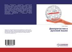 Обложка Деепричастие в русском языке