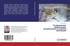 Bookcover of О движении, гравитации, геодинамике и земной эволюции