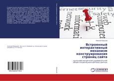Buchcover von Встроенный интерактивный механизм конструирования страниц сайта