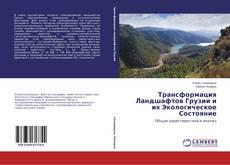 Обложка Трансформация Ландшафтов Грузии и их Экологическое Состояние