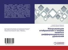 Capa do livro de Накрывающие отображения в теории неявных дифференциальных уравнений