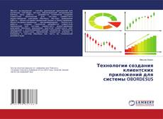 Обложка Технологии создания клиентских приложений для системы OBORDESUS