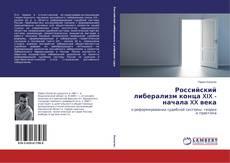 Capa do livro de Российский либерализм конца XIX - начала XX века
