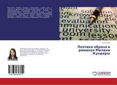 Capa do livro de Поэтика образа в романах Милана Кундеры