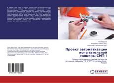 Buchcover von Проект автоматизации испытательной машины СМТ-1