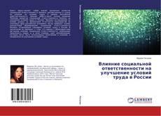 Bookcover of Влияние социальной ответственности на улучшение условий труда в России