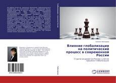Bookcover of Влияние глобализации на политический процесс в современной России
