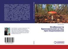 Bookcover of Особенности бронхиальной астмы при пециломикозе