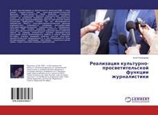 Bookcover of Реализация культурно-просветительской функции журналистики