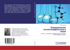 Bookcover of Определение полихлорфенолов в воде